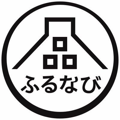 ふるさと納税【ふるなび】