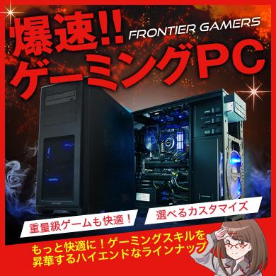 BTOパソコン【FRONTIER(フロンティア)】