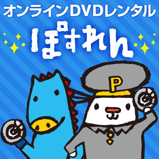 DVD・CDレンタル【ぽすれん】