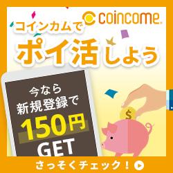 コインカムでポイ活しよう!今なら新規登録で150円GET