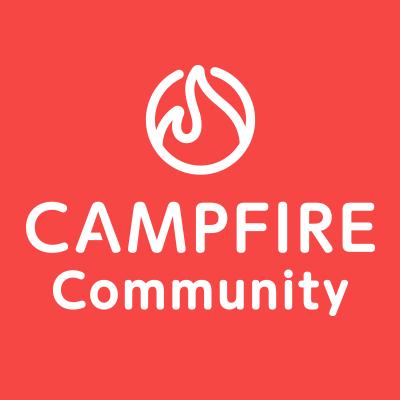 CAMPFIREコミュニティ 開設者募集