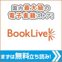総合電子書籍ストア BookLive!
